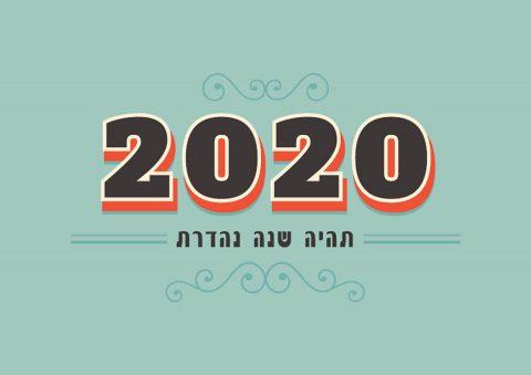 עיצוב לוח שנה 2020